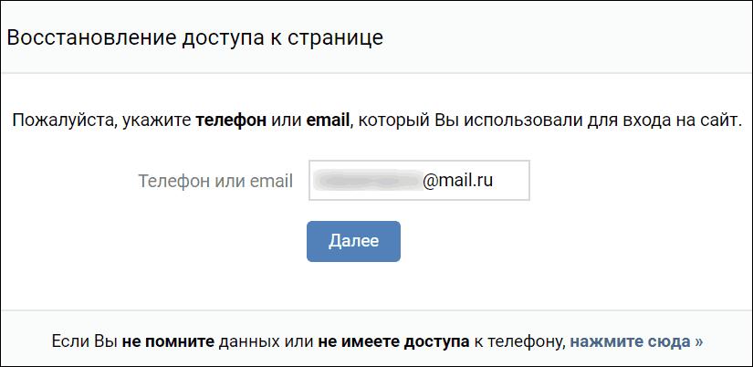 ввод телефона или e-mail