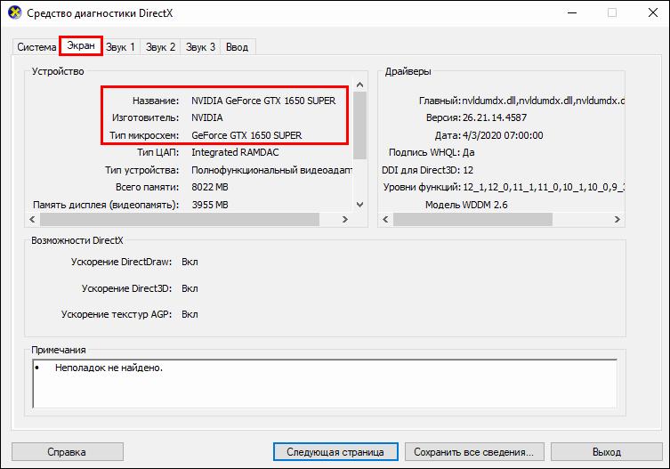 информация о графическом адаптере в directx