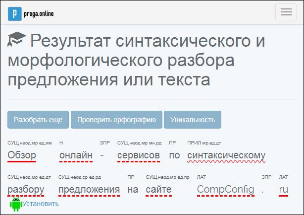 синтаксический разбор предложения в ProgaOnline
