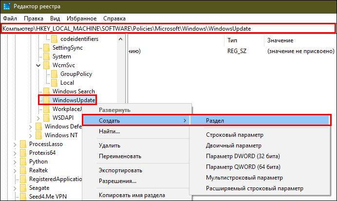 создание раздела в реестре windows