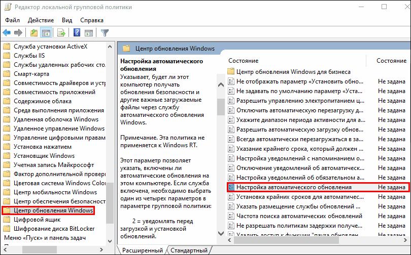 настройка автоматического обновления в редакторе реестра