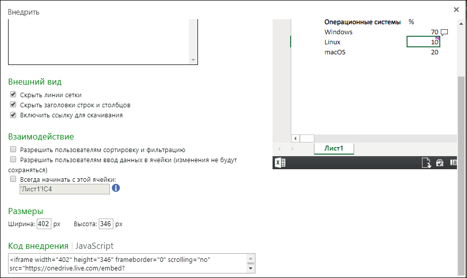 код для внедрения на сайт