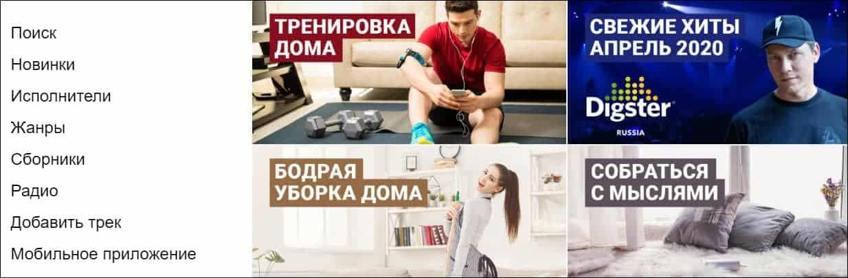 меню Zaycev.net