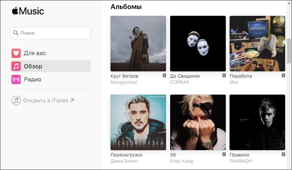Альбомы в Apple Music