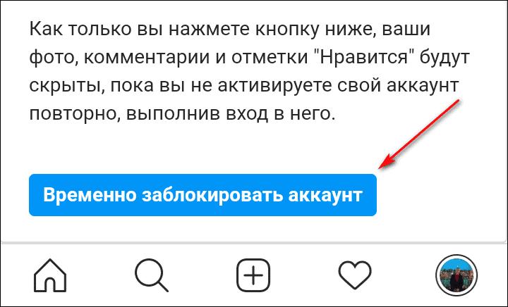 временно заблокировать аккаунт instagram