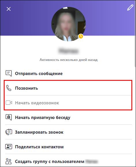позвонить в Skype с компьютера