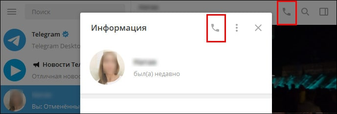 звонок из Телеграм