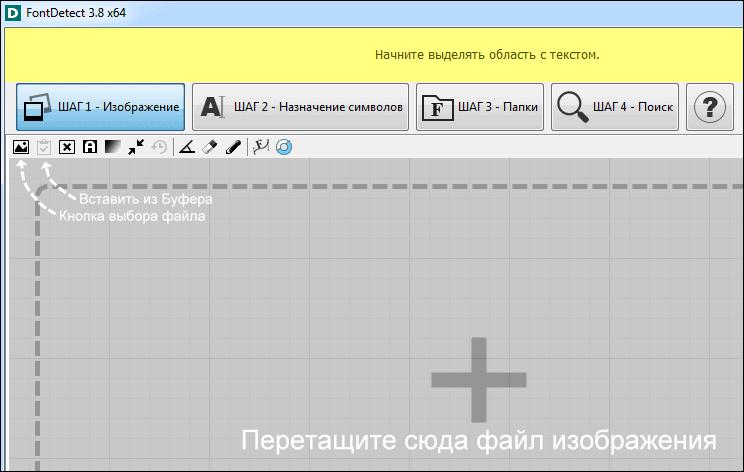 добавление изображения в FontDetect