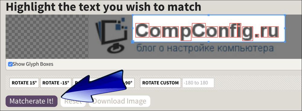 кнопка Matcherate It