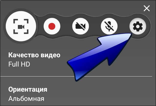 кнопка в виде шестеренки