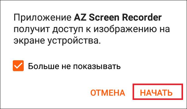 начать запись в Az Screen Recorder