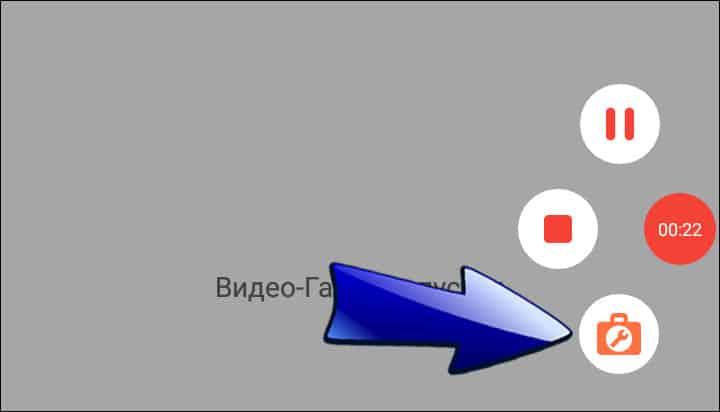 настройки параметров записи видео в Az Screen Recorder
