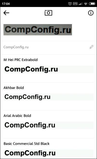 результат определения шрифта в WhatTheFont Mobile