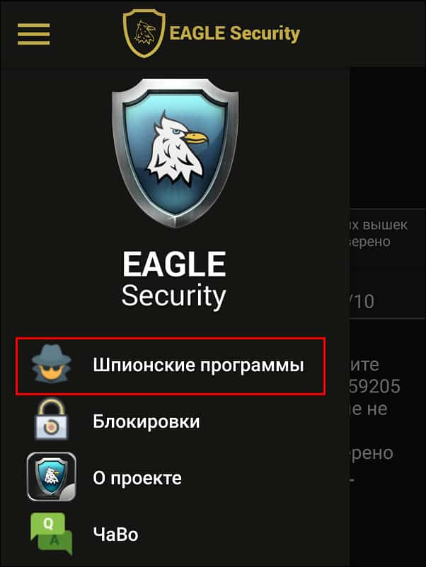 шпионские программы в EAGLE Security
