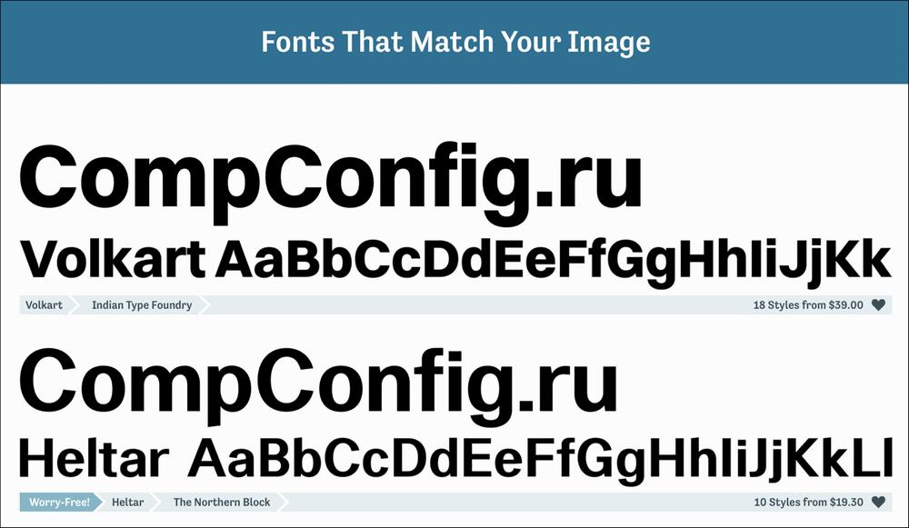 шрифты соответствующие образцу