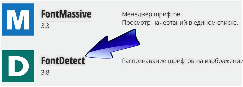 скачивание FontDetect