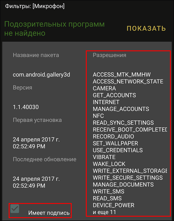 список разрешений для приложения