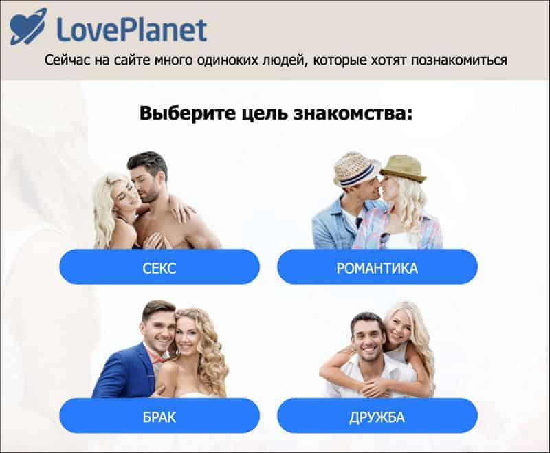 выбор цели знакомства на сайте