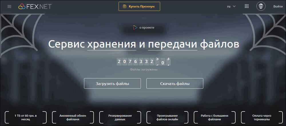 Fex net