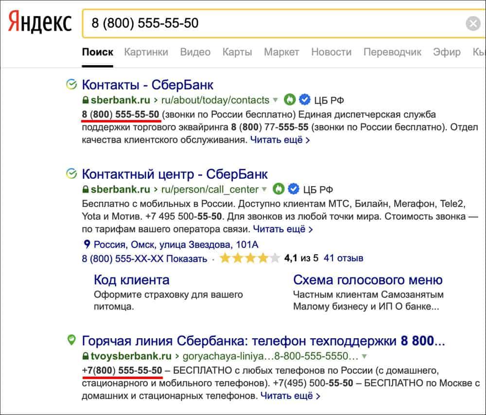 информация о номере телефона в поисковой системе