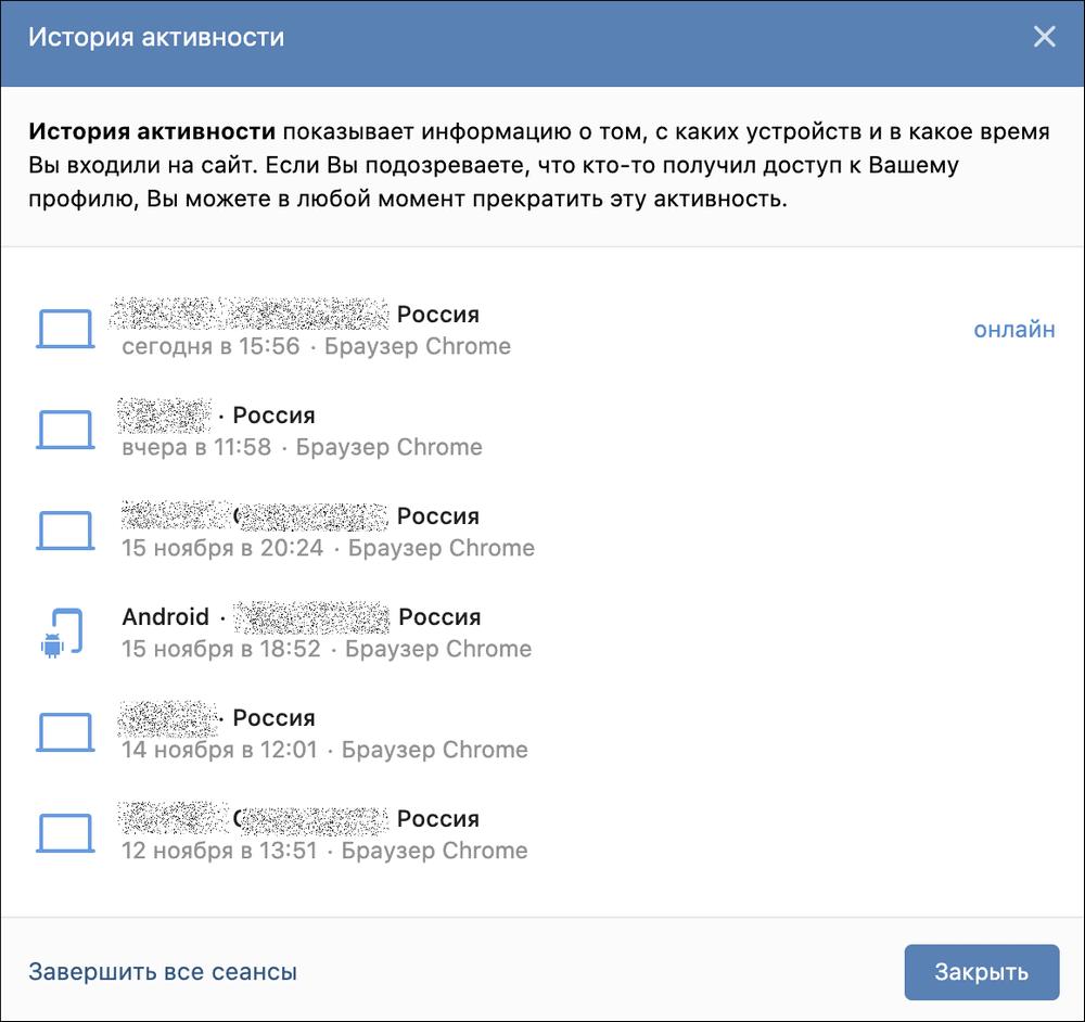 история активности аккаунта вконтакте