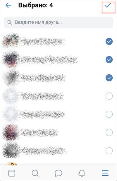 кого видно списке моих друзей и подписок