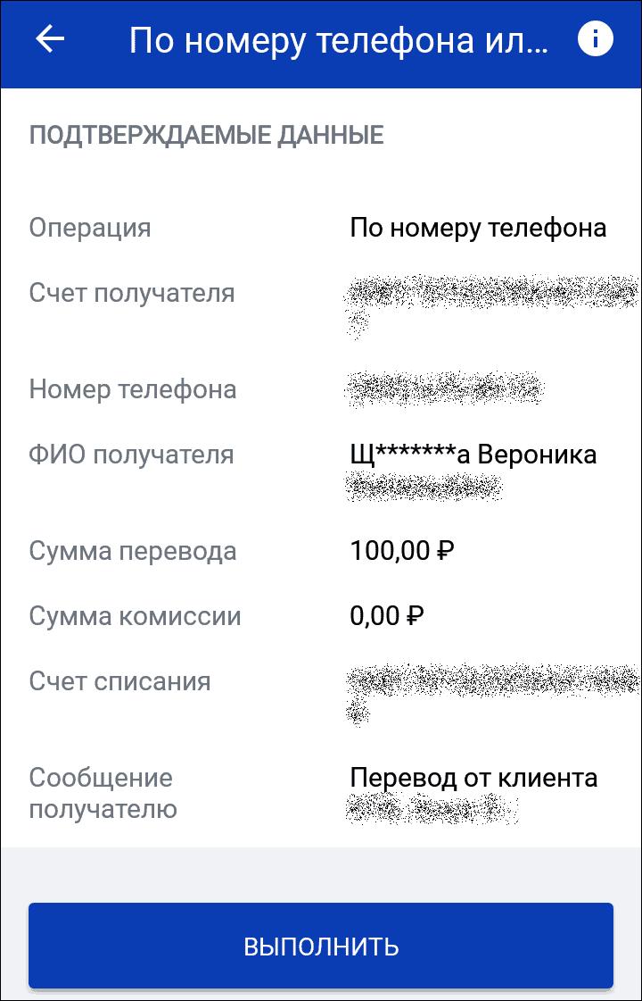 перевод денег по номеру телефона