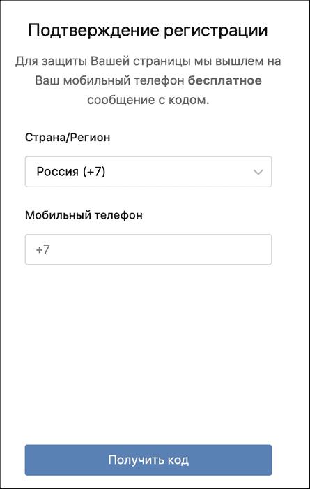 подтверждение регистрации вк номером телефона
