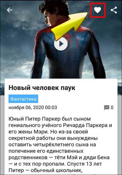 добавление фильма в избранное