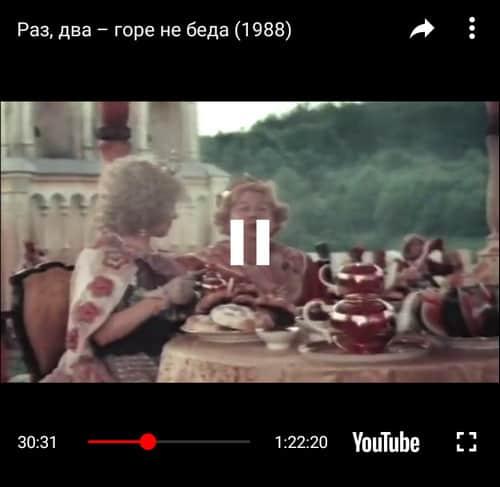 фильм через youtube