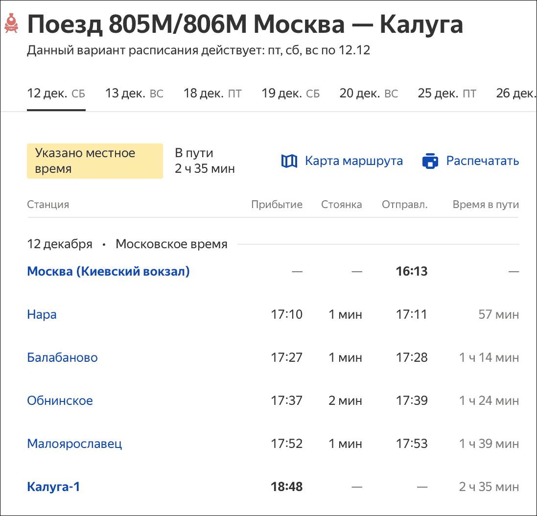 информация о промежуточных станциях
