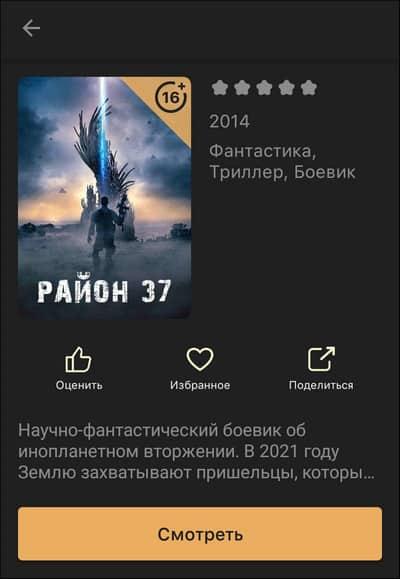 карточка фильма в Premier