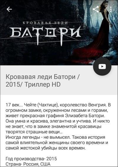 карточка с описанием фильма