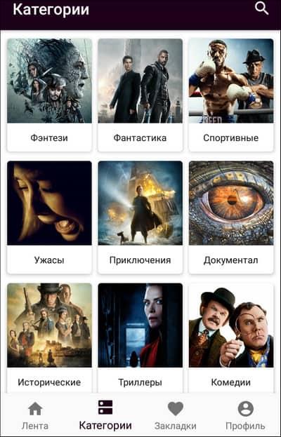 категории фильмов в приложении Андроид