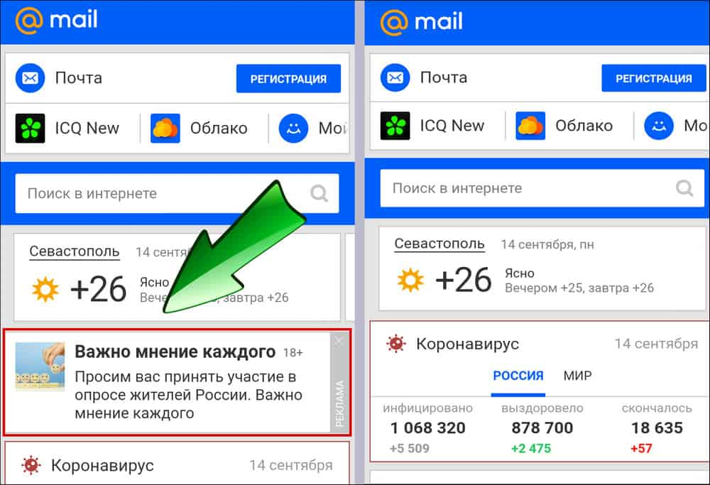 mail ru c рекламой и без