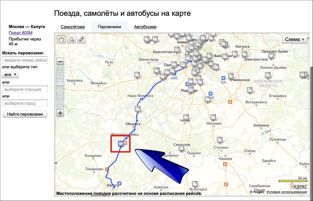 местоположение поезда на карте яндекс