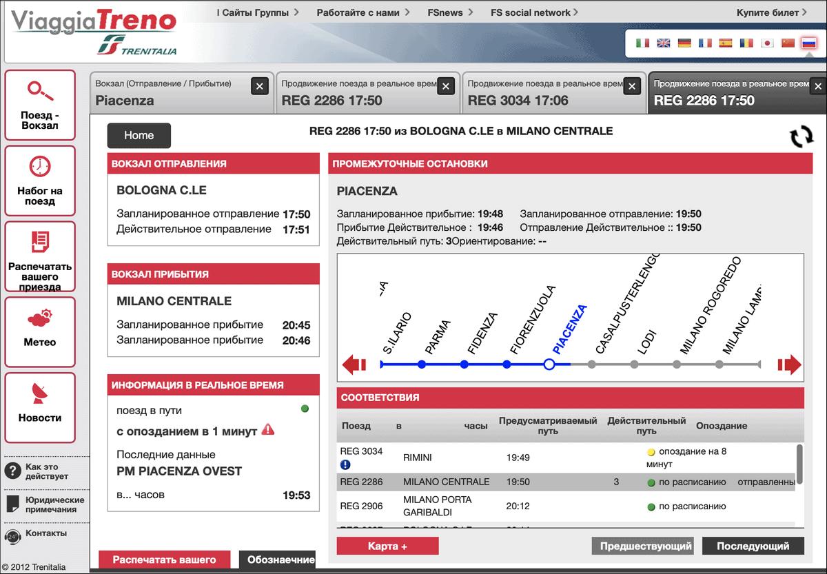 местоположение поезда в данный момент времени в Италии