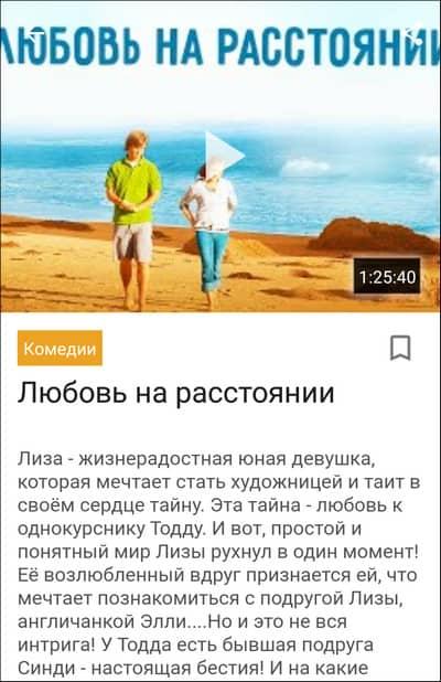 описание видео в приложении кино онлайн