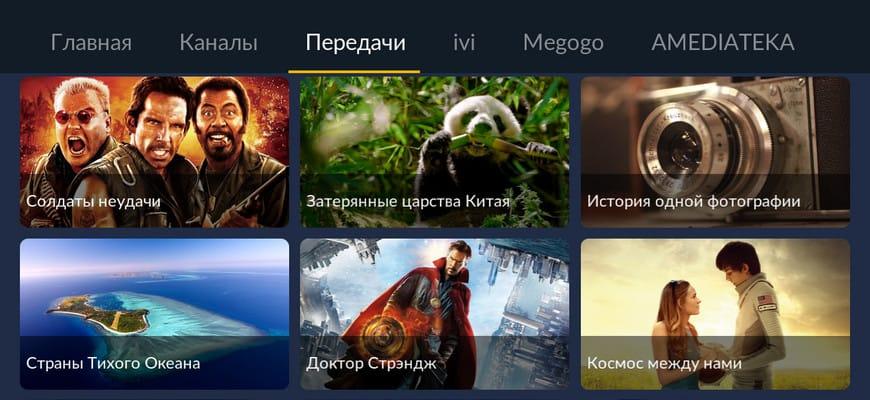 приложение для просмотра фильмов на Андроид