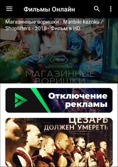 приложение фильмы онлайн бесплатно