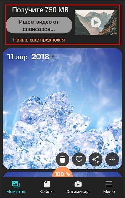 пример рекламы в бесплатном приложении на Андроид