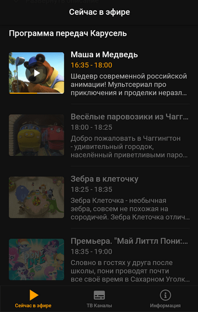 программа передач Wifire TV Lite