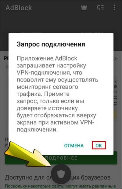 щит в приложении Adblock