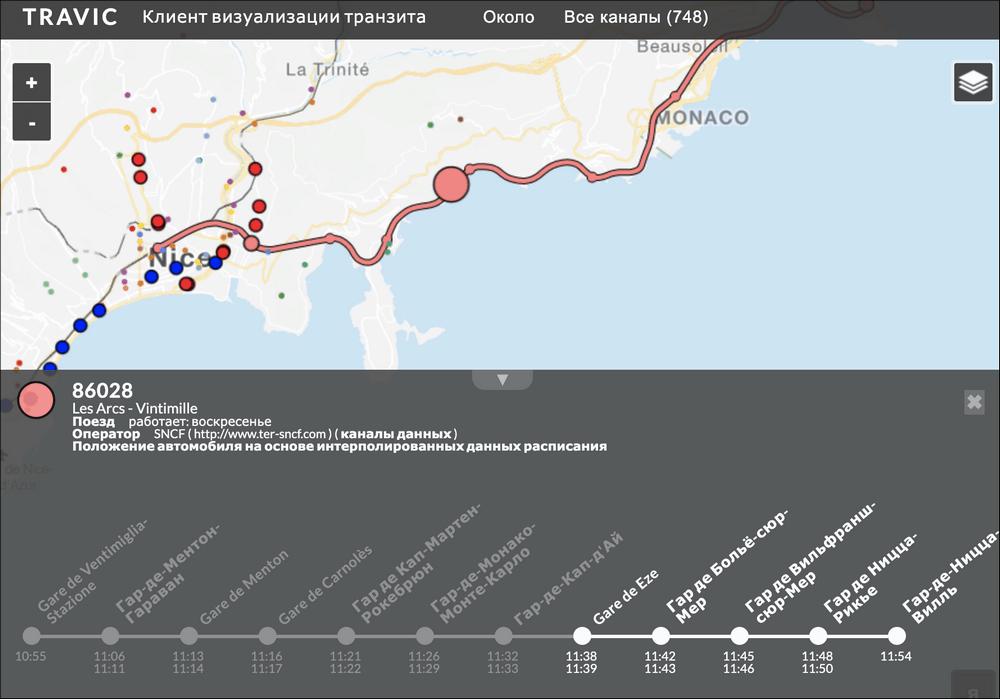 текущее местоположение поезда в travic