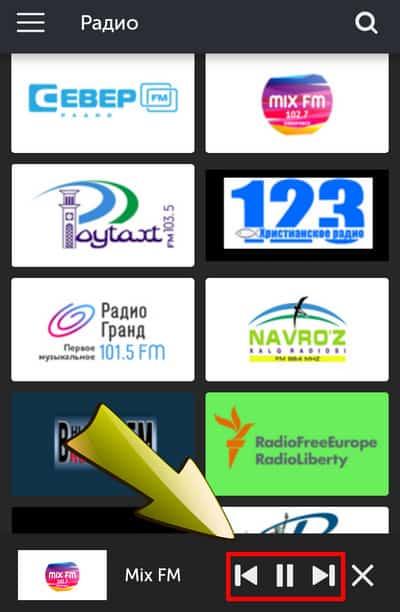 управление радиостанциями