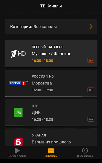 все каналы Wifire TV Lite