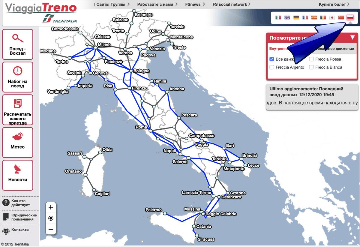 выбор языка на сайте viaggiatreno