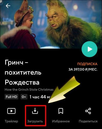 загрузка фильма на телефон в Мегого
