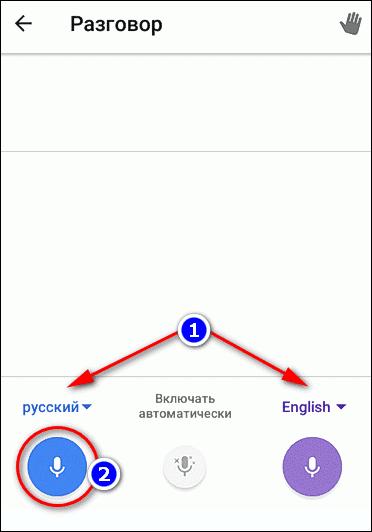 Аудио перевод в Гугл Транслейт