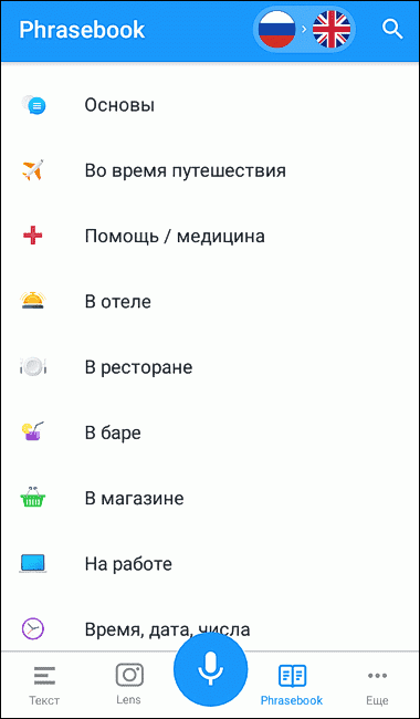 часто используемые фразы в iTranslate
